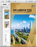 2019苏州工业园区年鉴394页