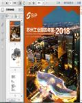2018苏州工业园区年鉴406页