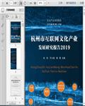2019杭州市互联网文化产业发展研究报告177页