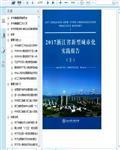 2017浙江省新型城市化���`�蟾妫ㄉ希�735�