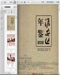 2019淮安区年鉴252页