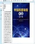 2017中国科普场馆年鉴54页
