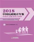 2018中国民政统计年鉴(光盘版)多文件