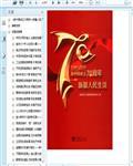 1949-2019新中国成立70周年新疆人民生活294页