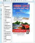 2017中国塑料工业年鉴516页