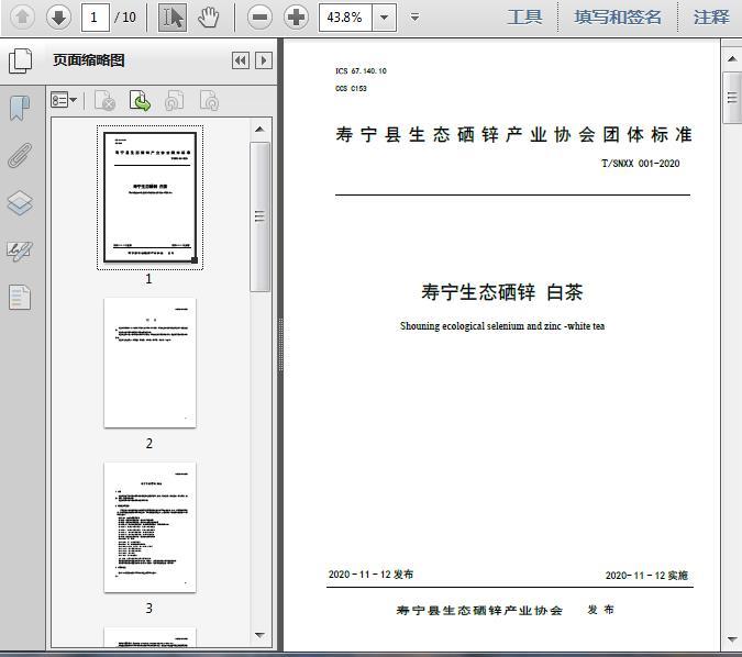 寿宁生态硒锌_白茶(T/2020)10页