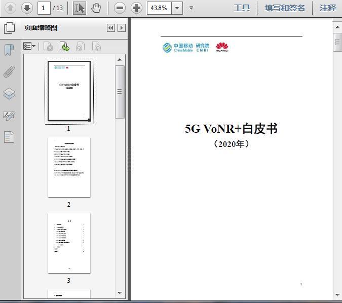 5G_VoNR+白皮书(2020年)13页