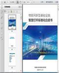 物联网新型基础设施――智慧灯杆本标准白皮书46页