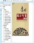 2020贵州统计年鉴490页