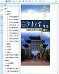2019江南大学年鉴650页