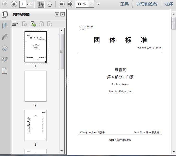 绿春茶_第4部分_白茶(T/2020)10页