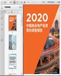戴行:2020中国商业地产投资意向调查报告19页