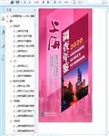2020上海调查年鉴204页
