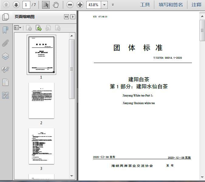 建阳白茶__第1部分_建阳水仙白茶(T/2020)7页