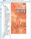 2019上海浦�|新�^�y�年�b311�