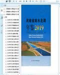2019河南省南水北�{年�b452�