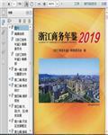 2019浙江商�漳觇b695�