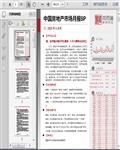 2020-4月中国房地产市场月报20页