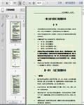 房地产集团公司:总包工程质量标准(3.0版)50页