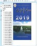 2019治淮汇刊(年鉴)390页