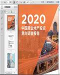 2020中国商业地产投资意向调查报告19页