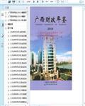 2019广西财政年鉴519页