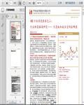 证券:IDC行业深度报告之行业供需格局研究39页