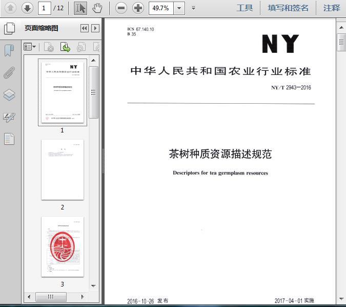 NY/T_2943-2016茶树种质资源描述规范12页