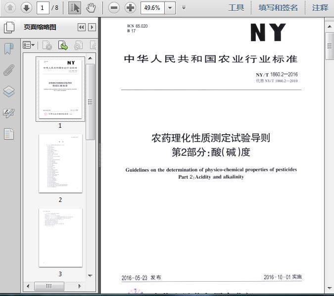 NY/T_1860.2-2016农药理化性质测定试验导则_第2部分_酸(碱)度8页