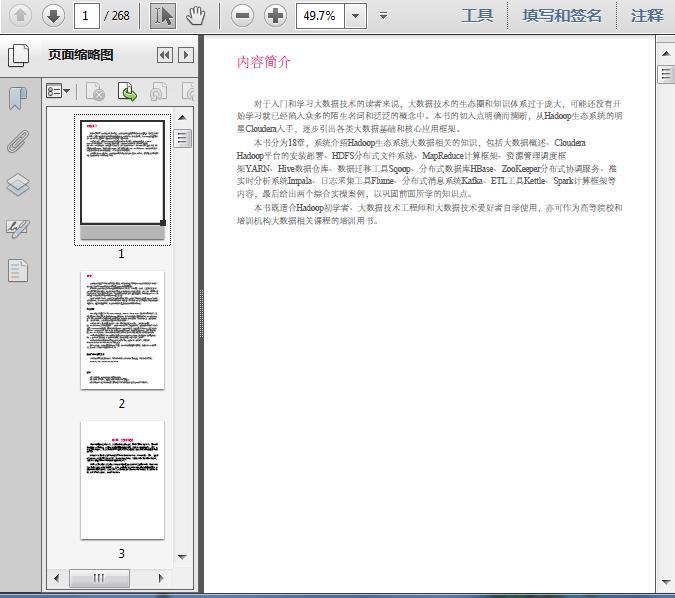 Cloudera_Hadoop大数据平台入门指南268页