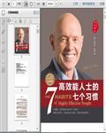 高效能人士的七个习惯(30周年纪念版2018)500页