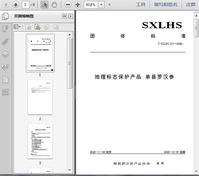 地理标志保护产品_单县罗汉参(T/2020)8页