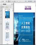 人工智能发展报告2011-2020(清华)235页