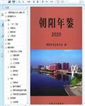 2020朝阳年鉴457页