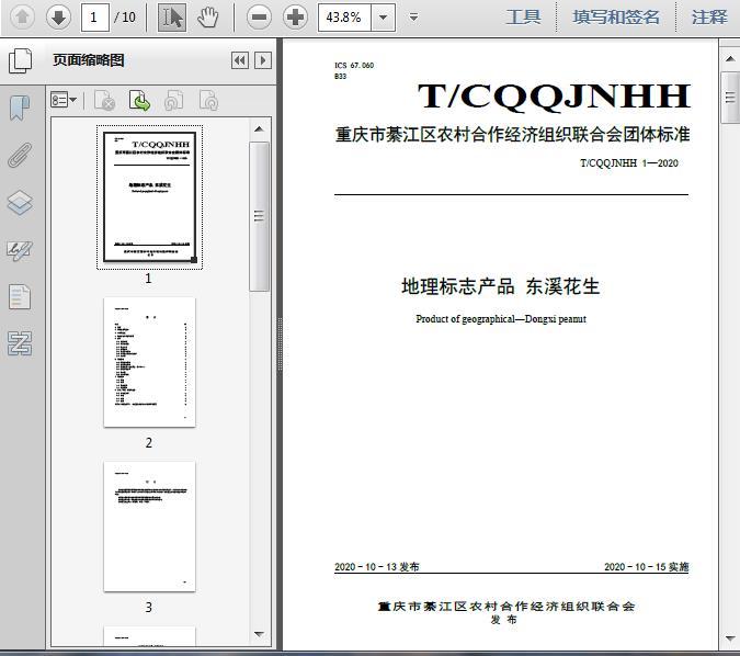 地理标志产品_东溪花生(T/2020)10页