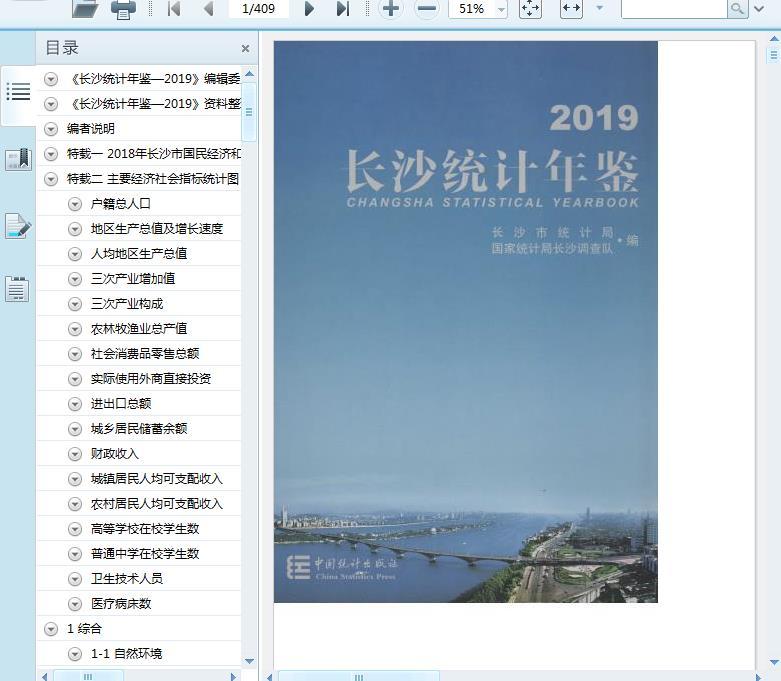 2019长沙统计年鉴386页