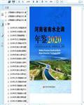 2020河南省南水北调年鉴416页