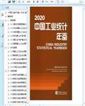 2020中国工业统计年鉴437页