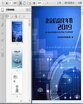 2019北京信息化年鉴378页