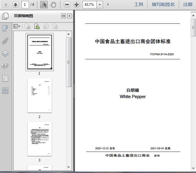 白胡椒(T/2020)8页