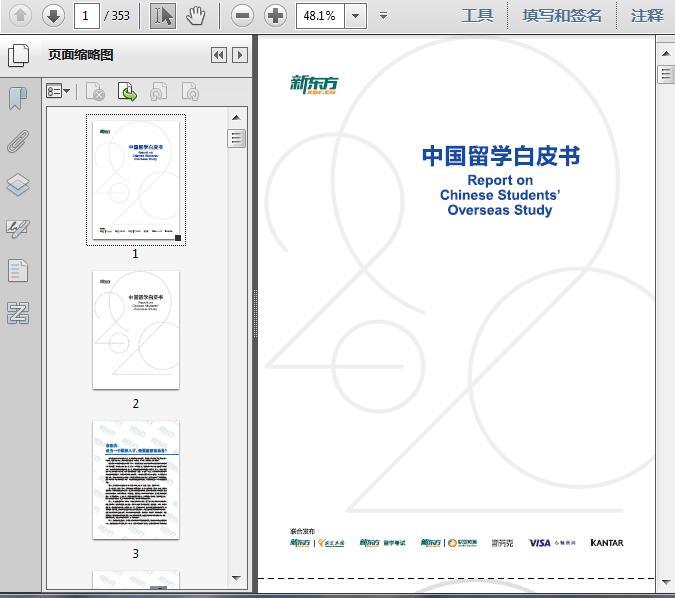 2020中国留学白皮书(新东方)352页