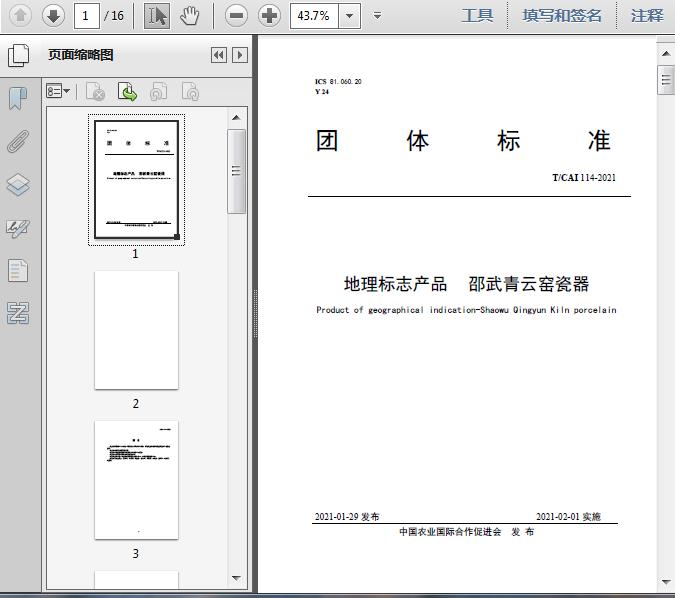 地理标志产品_邵武青云窑瓷器(T/2021)16页