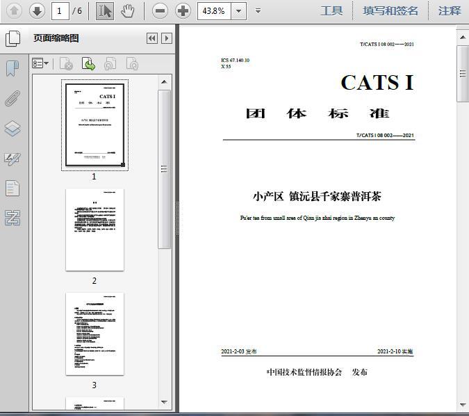 小产区_镇沅县千家寨普洱茶(T/2021)6页