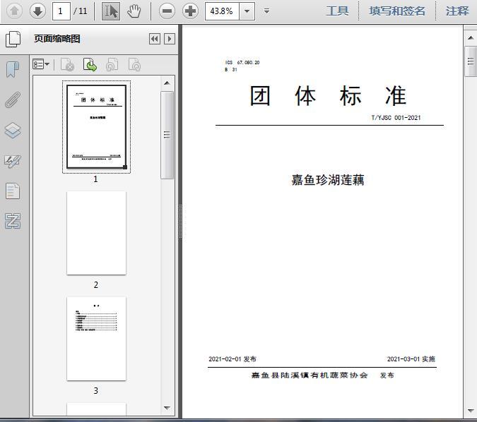嘉鱼珍湖莲藕(T/2021)11页