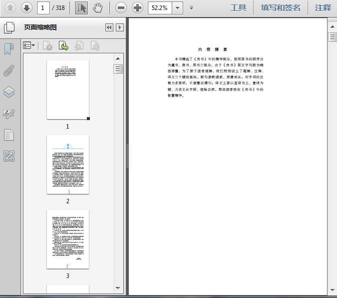 尚书精编(珍藏版)318页