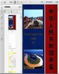 2020中华人民共和国年鉴1032页