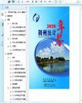 2020荆州统计年鉴382页
