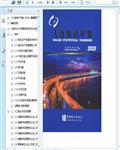 2020大连统计年鉴496页