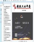 2020中国橡胶工业年鉴318页