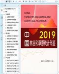 2019中国林业和草原统计年鉴332页